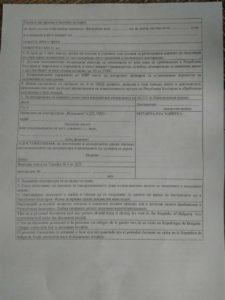 Българска виза за кубински граждани