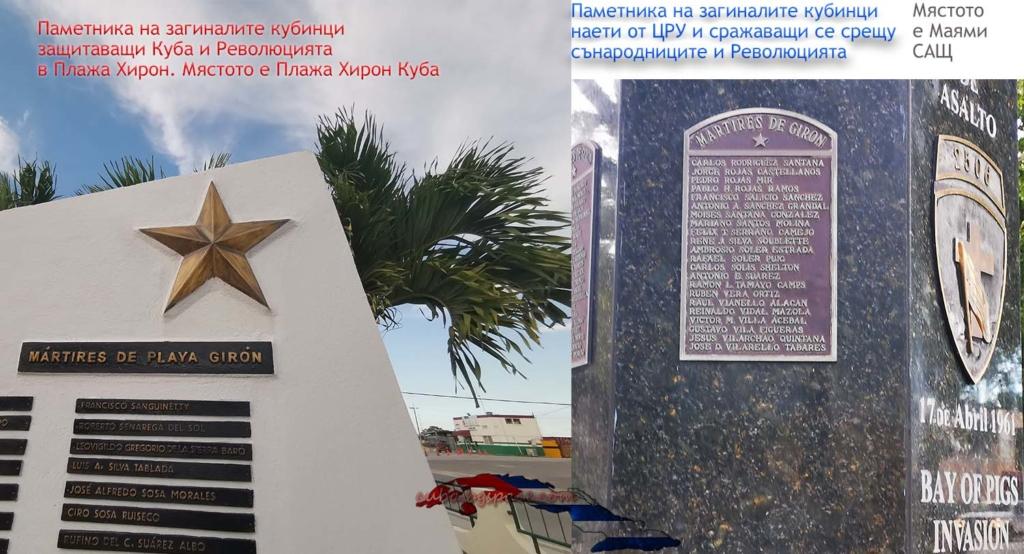 """Операция """"Залива на Прасетата"""" на плажа Хирон Куба"""