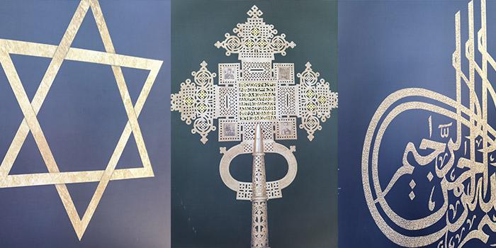 Религии в Етиопия