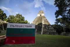 Тикал Гватемала
