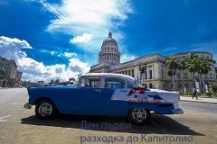 Разходка по Малекон Куба
